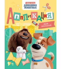 Книга аппликация для малышей тайная жизнь домашних животных Росмэн 30745
