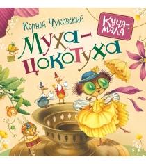 Книга муха цокотуха к чуковский Росмэн 30814