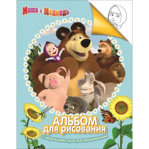 Маша и Медведь Альбом для рисования с образцами для раскрашивания Маша и Медведь Росмэн 30916
