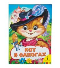 Книга с глазками кот в сапогах Росмэн 31049