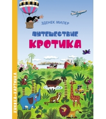 Книга виммельбух путешествие кротика зденек милер Росмэн 31209