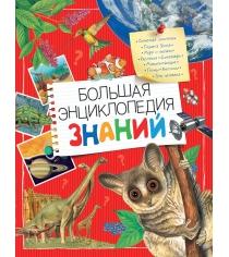 Большая энциклопедия знаний Росмэн 31418