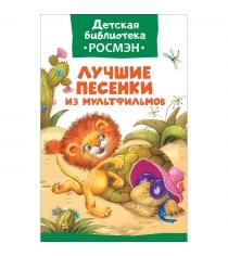 Книга лучшие песенки из мультфильмов Росмэн 32484