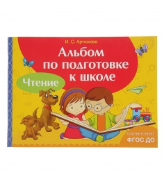 Книга Росмэн альбом по подготовке к школе чтение 32594...