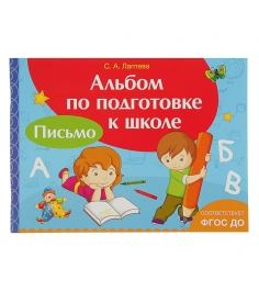 Книга альбом по подготовке к школе письмо Росмэн 32595...