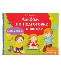 Книга Росмэн альбом по подготовке к школе математика 32596