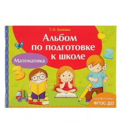 Книга Росмэн альбом по подготовке к школе математика 32596...