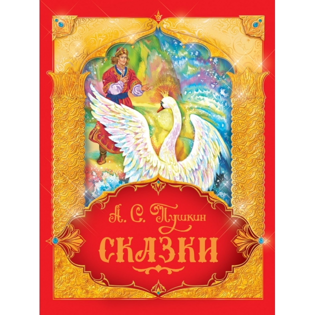А С Пушкин Сказки Росмэн 32916