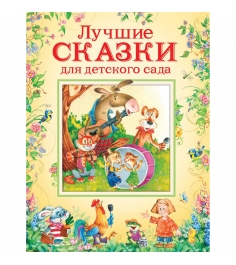 Книга лучшие сказки для детского сада Росмэн 32960...