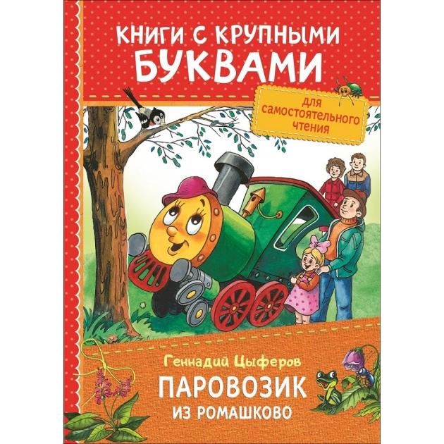 Цыферов Г Паровозик из Ромашково Книги с крупными буквами Росмэн 34249