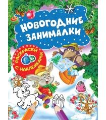 Раскраски с наклейками новогодние занималки зверята Росмэн 35302
