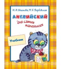 Учебник Шишкова И А Росмэн 7136