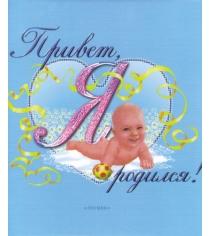Фотоальбом Привет я родился голубой Росмэн 995