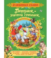 Петушок золотой гребешок сказки Росмэн 35134