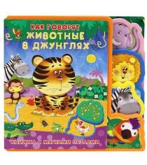 Книжка с мягкими пазлами как говорят животные в джунглях Shantou Gepai 22-ELS-1