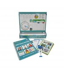 Набор изучаем время часы и календарь Школа будущего 80205