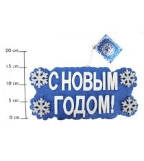 Декоративное панно с новым годом Snowmen Е93177