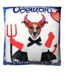 Антистрессовая подушка собака обещание СПИ 18асп14ив