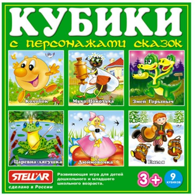 Кубики 6 с персонажами сказок Стеллар Р62244