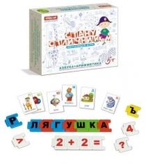 Игра стану отличником азбука арифметика Стеллар 01123