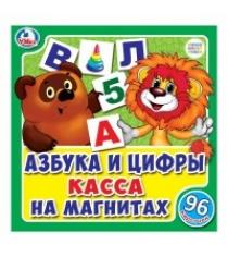 Касса на магнитах азбука и цифры 96 карточек Умка 4690590149843...