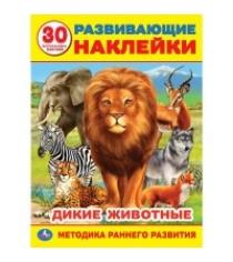 Дикие животные Умка 978-5-506-01868-1