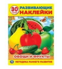 Овощи и фрукты Умка 978-5-506-01940-4