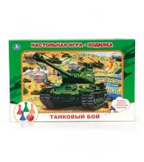 Настольная игра ходилка танковый бой Умка