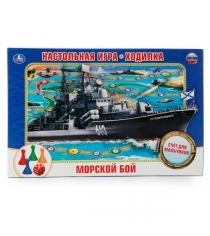 Настольная игра ходилка морской бой Умка