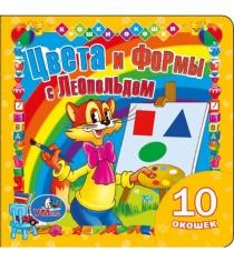 Книжка с окошками цвета и формы с леопольдом Умка