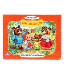 Книжка панорамка три медведя Умка