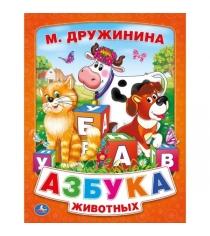 Подарочная развивающая книга азбука животных Умка