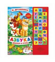 Обучающая книга азбука зверей и птиц Умка