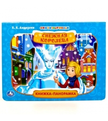 Книжка панорамка союзмультфильм снежная королева Умка