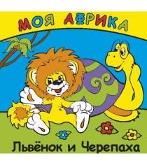 Книжка для ванной моя африка львенок и черепаха Умка...