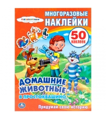 Книга с наклейками Домашние животные в Простоквашино Умка