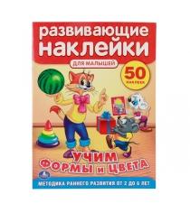 Книга Кот Леопольд Учим формы и цвета с наклейками Умка