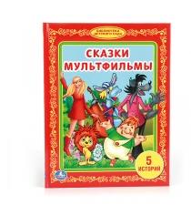 Книга библиотека детского сада сказки мультфильмы Умка