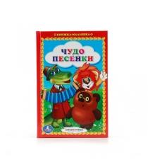 Книга союзмультфильм чудо песенки Умка