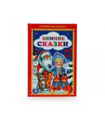 Книга зимние сказки Умка
