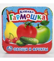 Книжка гармошка овощи и фрукты Умка