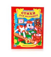 Книга любимая книжка стихи для малышей а барто Умка