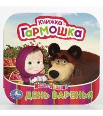 Книжка гармошка маша и медведь день варенья Умка