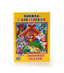 Книжка с наклейками Любимые сказки Умка