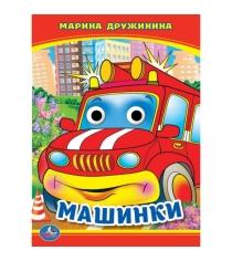 Книжка с глазками машинки Умка
