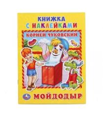 Книга с наклейками Мойдодыр К Чуковский Умка