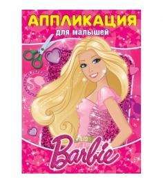 Аппликация для малышей Барби Умка