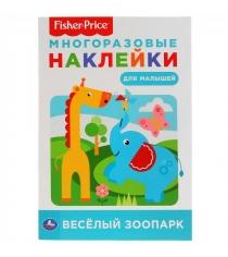 Веселый зоопарк Фишер прайс Умка 978-5-506-02639-6