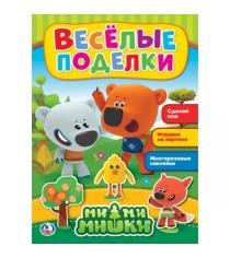Веселые поделки мимимишки Умка 978-5-506-02177-3