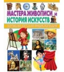 Мастера живописи и история искусств большая детская энциклопедия Владис 2072-1-пц